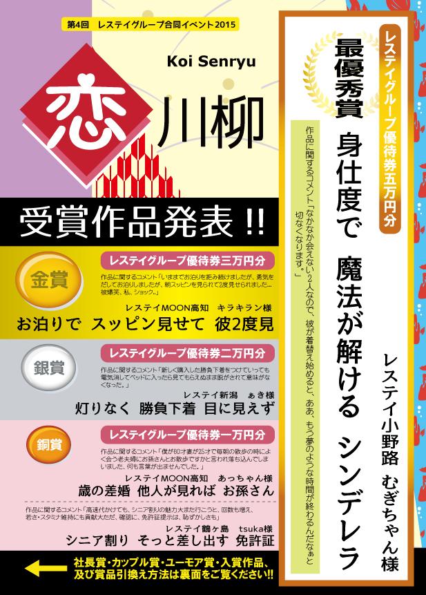 20150929第4回恋川柳_受賞作品A4表_03