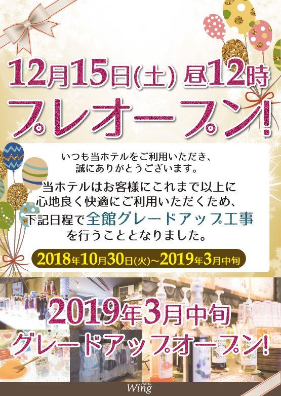 20181213_ウイング_プレオープンポスター