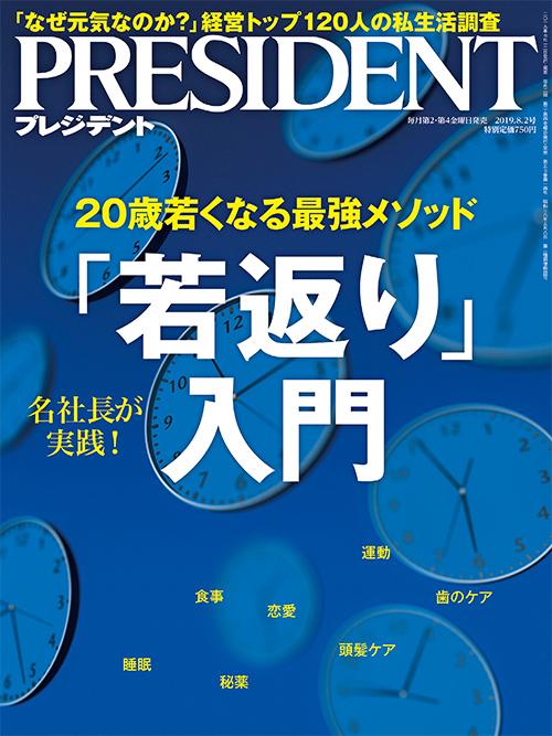 20190712発売表紙